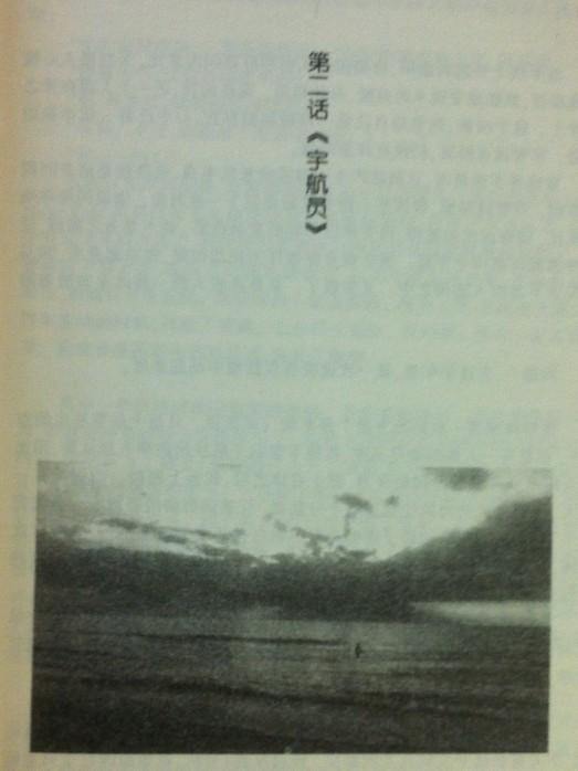 5cm/s, Nhà du hành vũ trụ novel illustration
