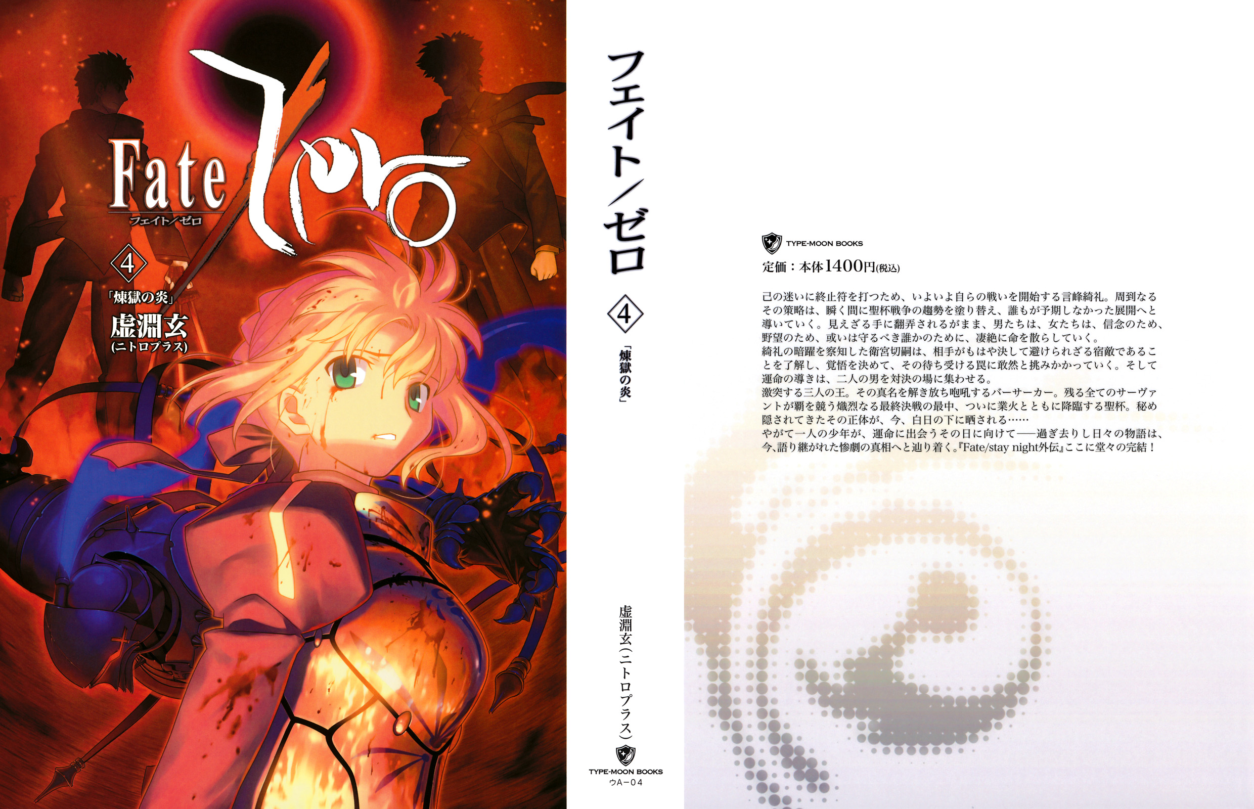 Fate/Zero Vol 4 - Full Text