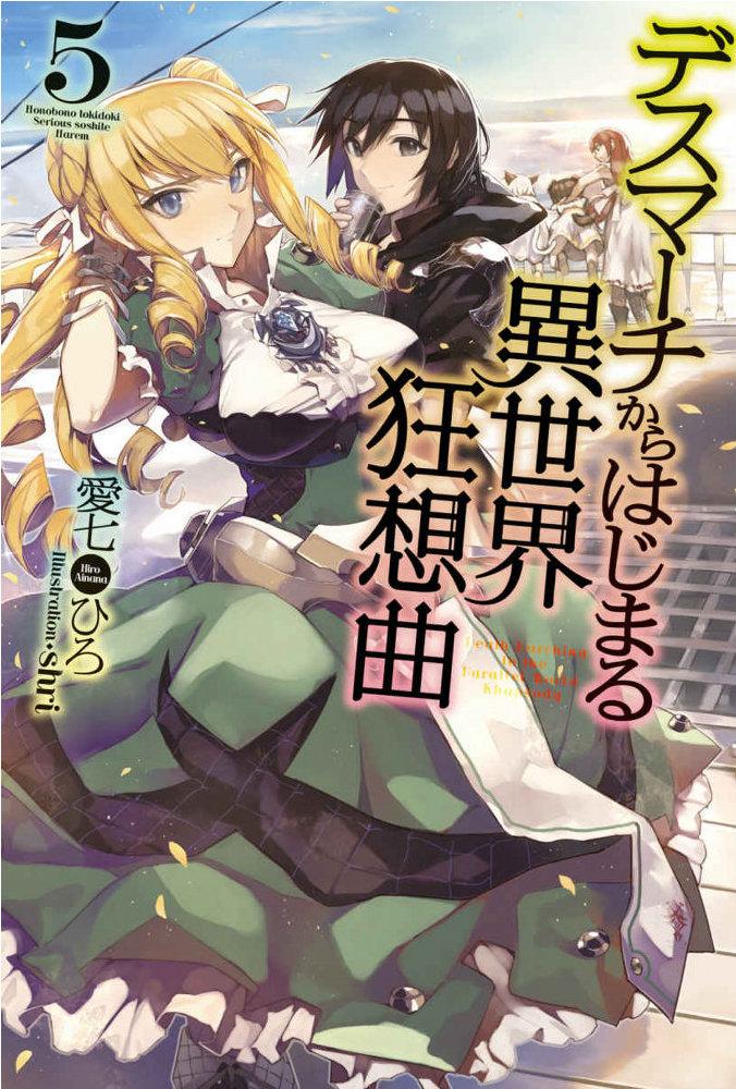 Death March kara Hajimaru Isekai Kyusoukyoku:Tập 5 Illustrations