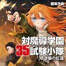 Mainpage Cover Taimadou Gakuen 35 Shiken Shoutai.jpg