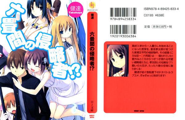 Rokujouma V1 Cover.jpg