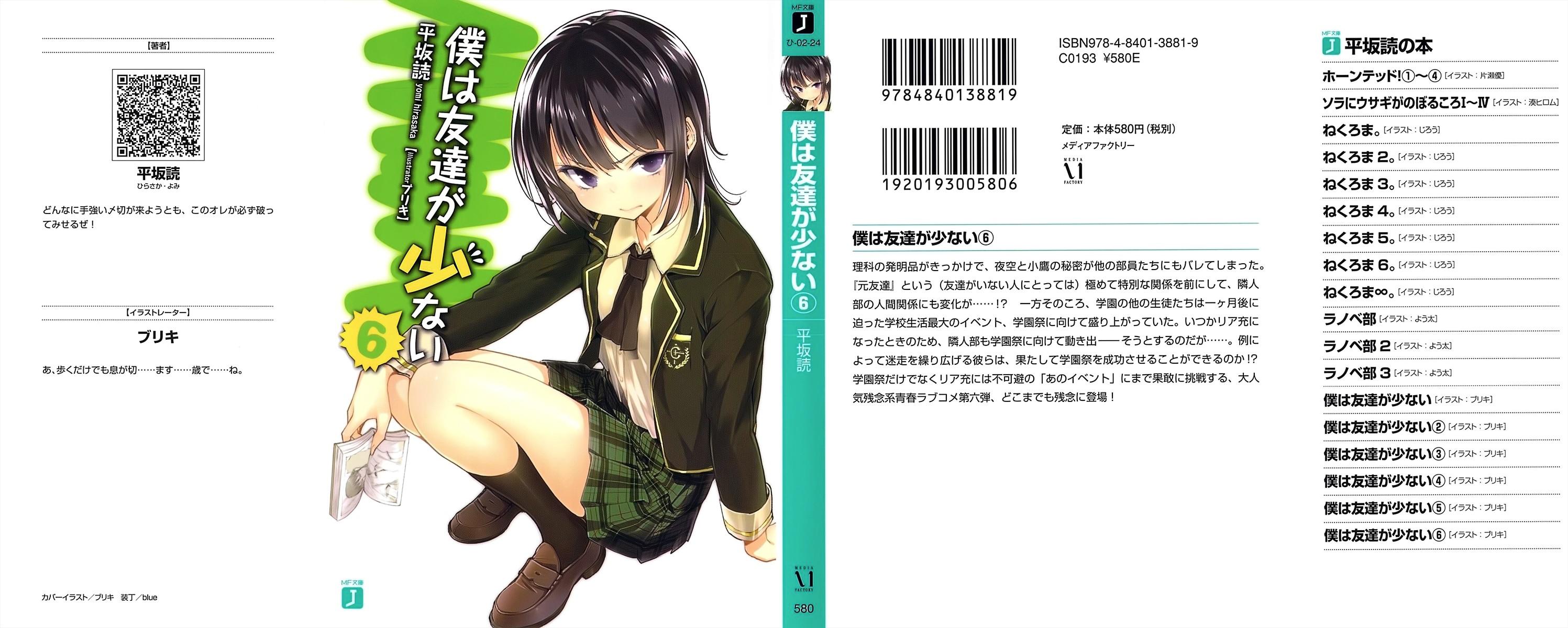 Boku wa Tomodachi ga Sukunai:Tập 6 Illustration