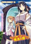 Rokujouma No Shinryakusha V19 Extra 1