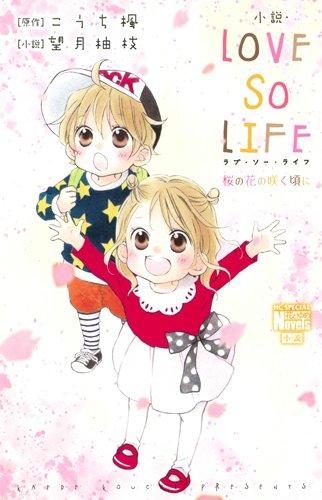 Love So Life - Khi Hoa Anh Đào Nở