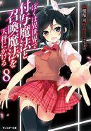 Fuyo Mahou8-1