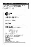 RokuShin v03 303