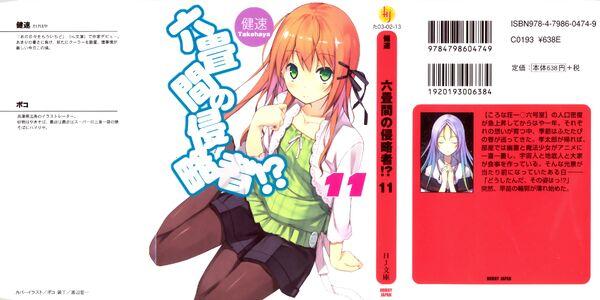 Rokujouma V11 Cover.jpg