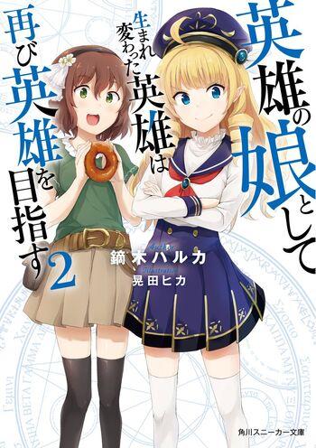 Eiyuu no Musume cover2.jpg