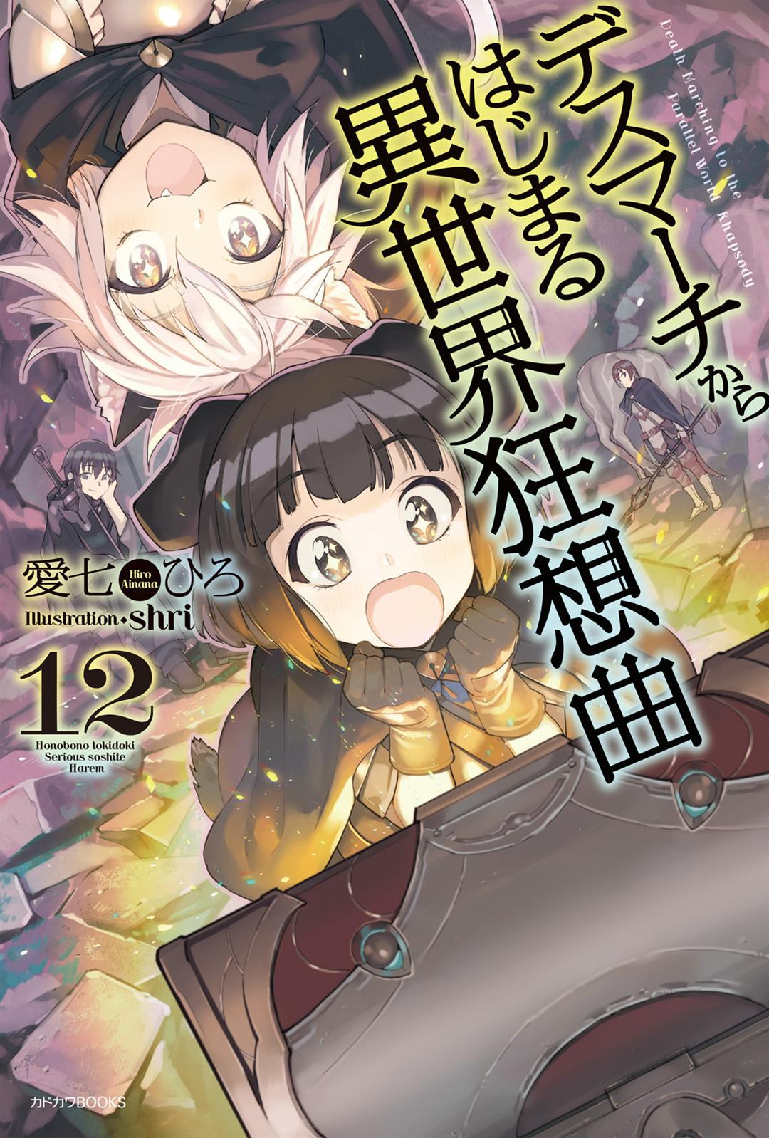 Death March kara Hajimaru Isekai Kyusoukyoku:Tập 12 Illustrations