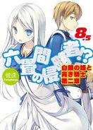 Rokujouma no Shinryakusha Volume 8.5