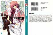 Seikoku no Ryuu Kishi v1 cover