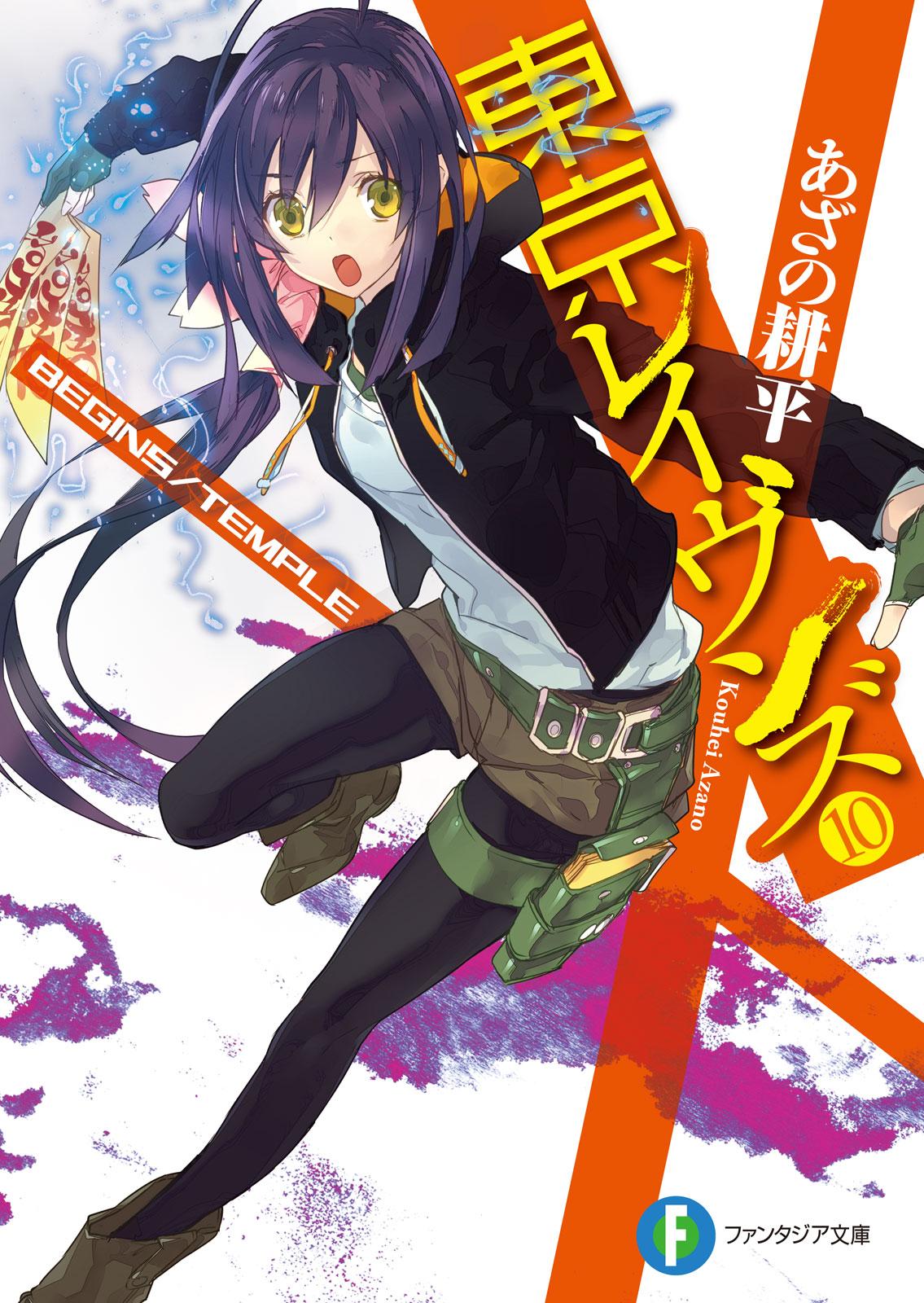 Tokyo Ravens V10 Page