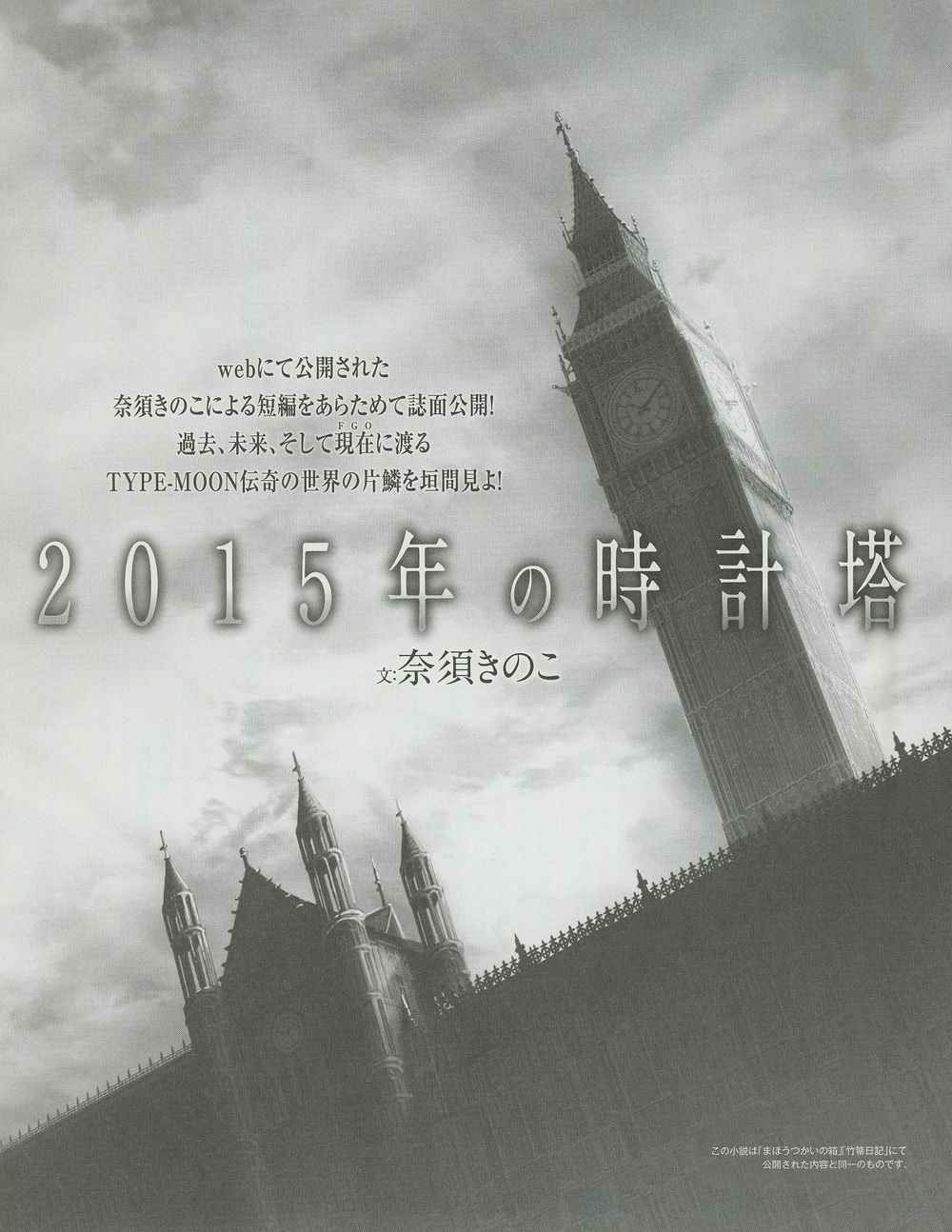 The Clock Tower 2015