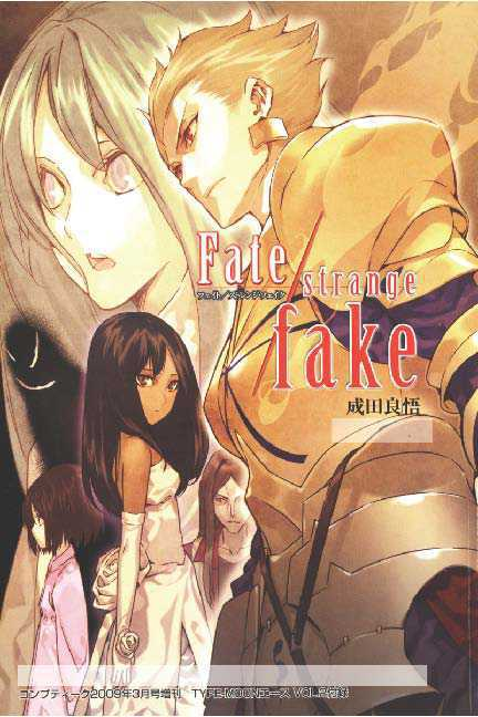 Fate/Strange Fake Full 2008