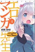 Ero Manga Sensei v04 001.jpg