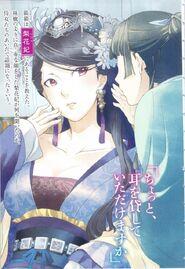 Kusuriya no Hitorigoto V1 Color 2