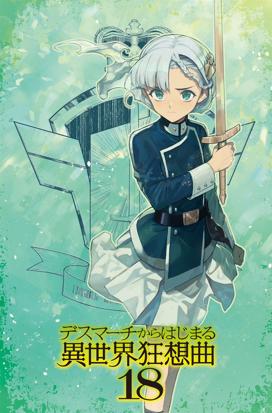 Death March kara Hajimaru Isekai Kyusoukyoku:Tập 18 Illustrations
