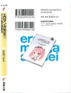 EroSS V7 SCAN0003