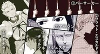 Fate Strange Fake - Vol.1 Page 001b