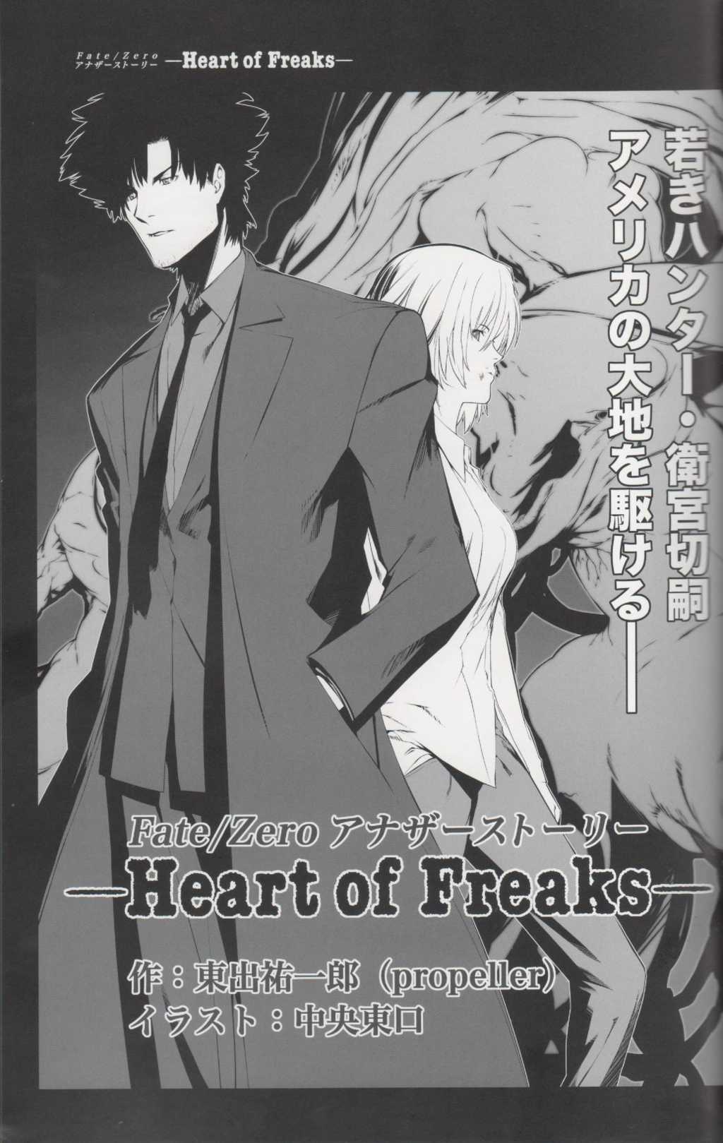 Fate/Zero (Viet):Illustrations (Another Story)