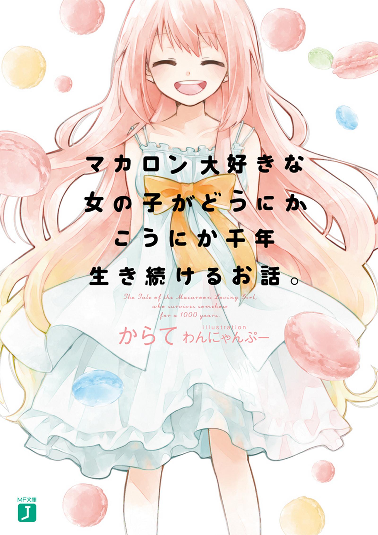 Macaron Daisuki na Onnanoko ga Dounika-Kounika Sennen Ikitsuzukeru Ohanashi