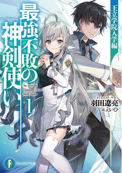 Saikyou Fuhai no Shinken Tsukai, Tập 1 - Ảnh bìa.jpg