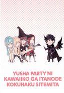 Yusha Party 01-000k