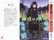 Kamisama no memocho vol01 000a