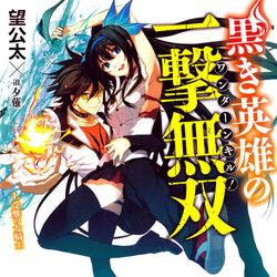 Kuroki Eiyuu no One Turn Kill Tập 1