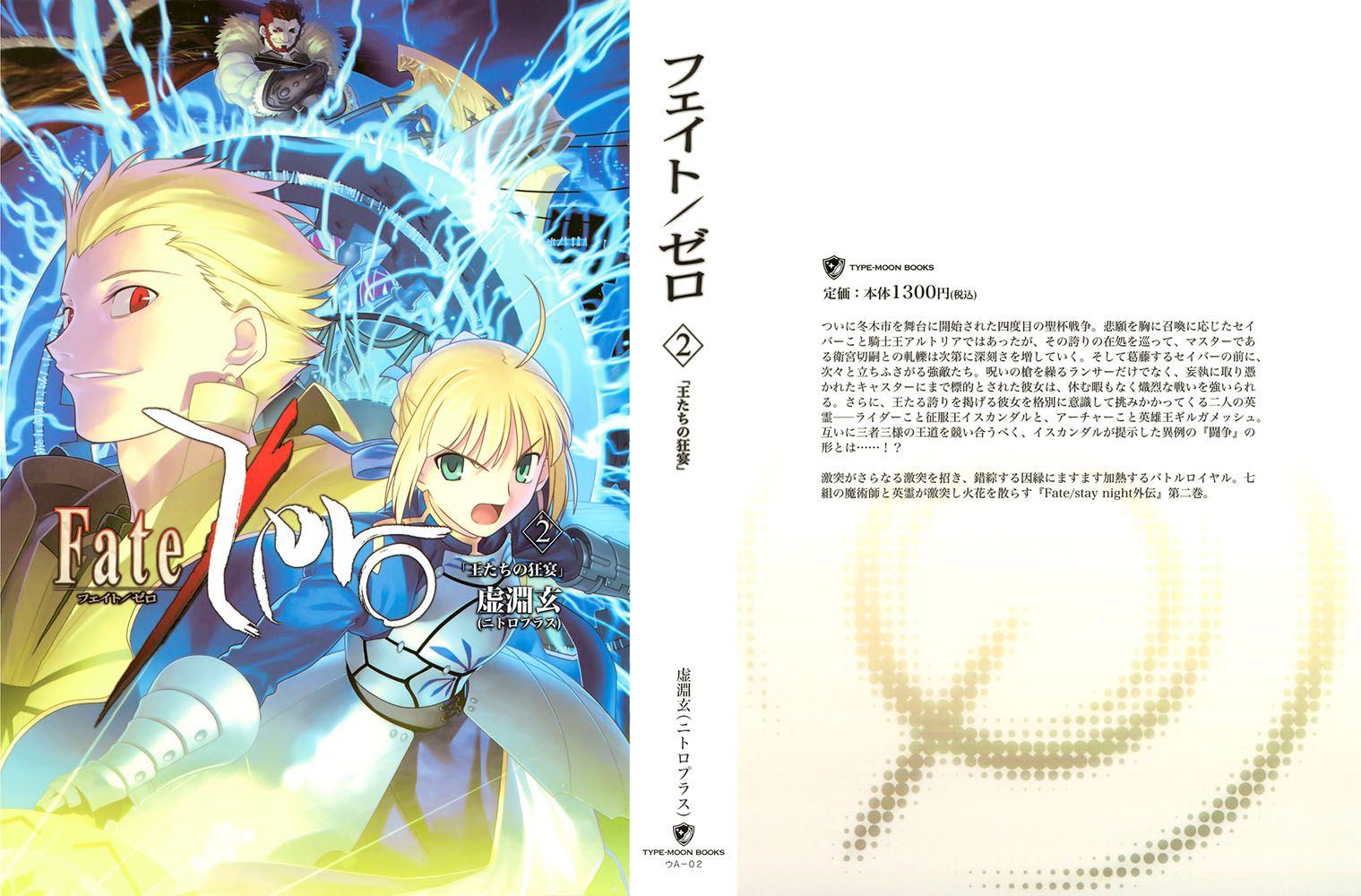 Fate/Zero Vol 2 - Full Text