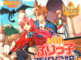 An Otome Game's Burikko Villainess Turned into a Magic Otaku