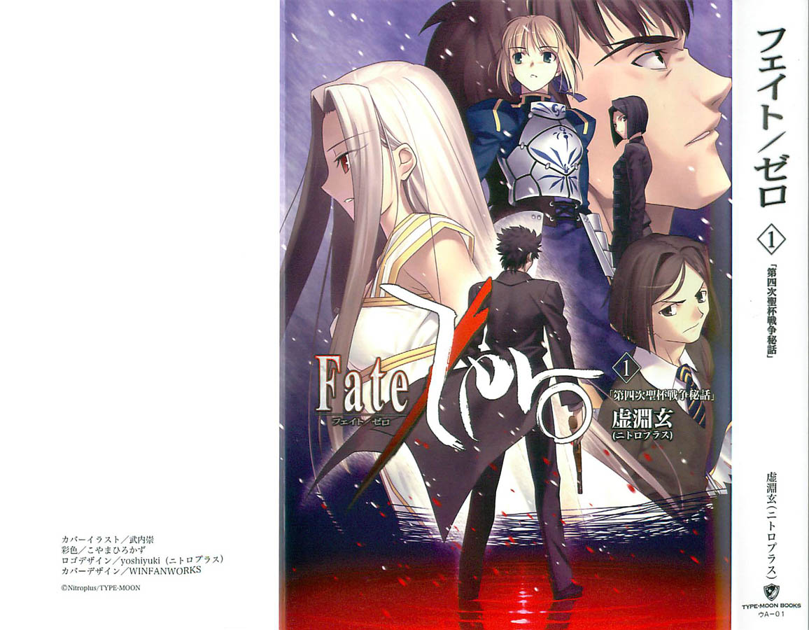 Fate/Zero Vol 1 - Full Text