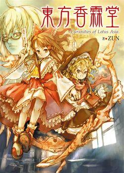 Kourindou Cover.jpg