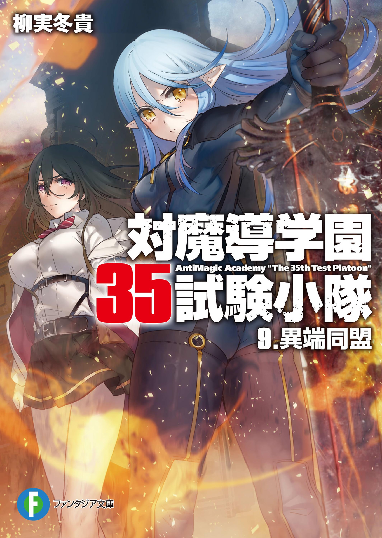 Taimadou Gakuen 35 Shiken Shoutai Tập 9
