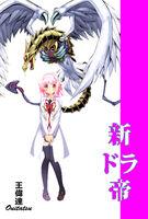 Volume 02 - The Maeda Family.jpg