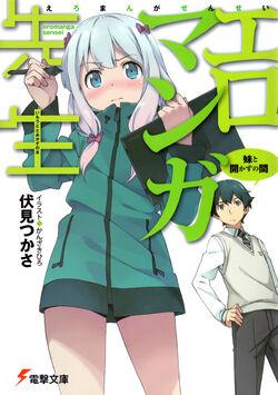 Ero Manga Sensei v01 cover.jpg