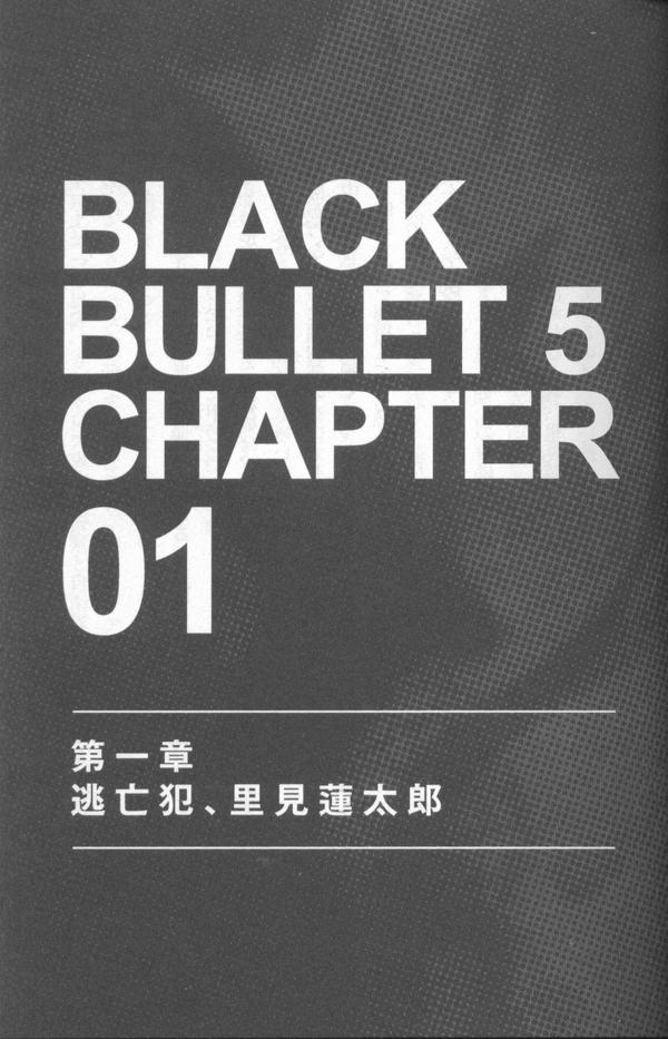The Fugitive, Satomi Rentaro, Cover.png