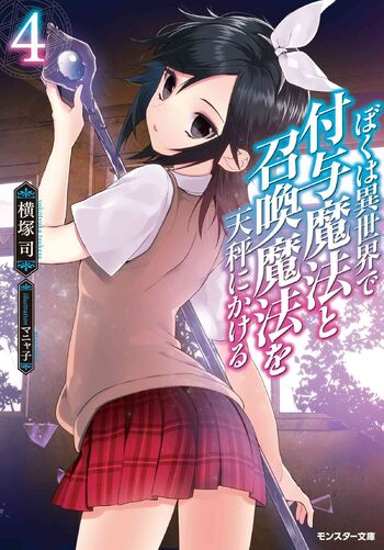 Fuyo mahou vol 4.jpg