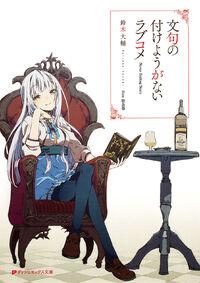 Monrabu Volume1 Cover.jpg