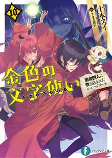 Konjiki no Wordmaster Volume 10 Cover