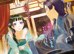 Kusuriya no Hitorigoto V1 Color 5