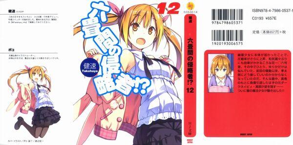 Rokujouma V12 Cover.jpg