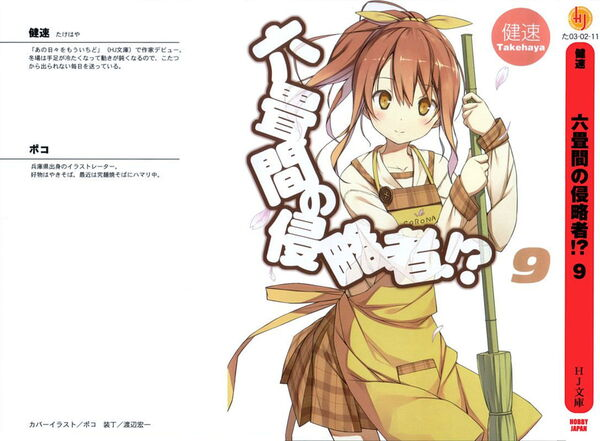 Rokujouma V9 Cover.jpg