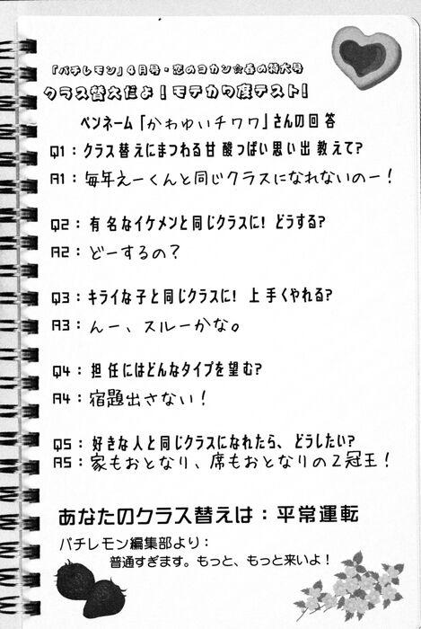 Oreshura v9 000043.jpg