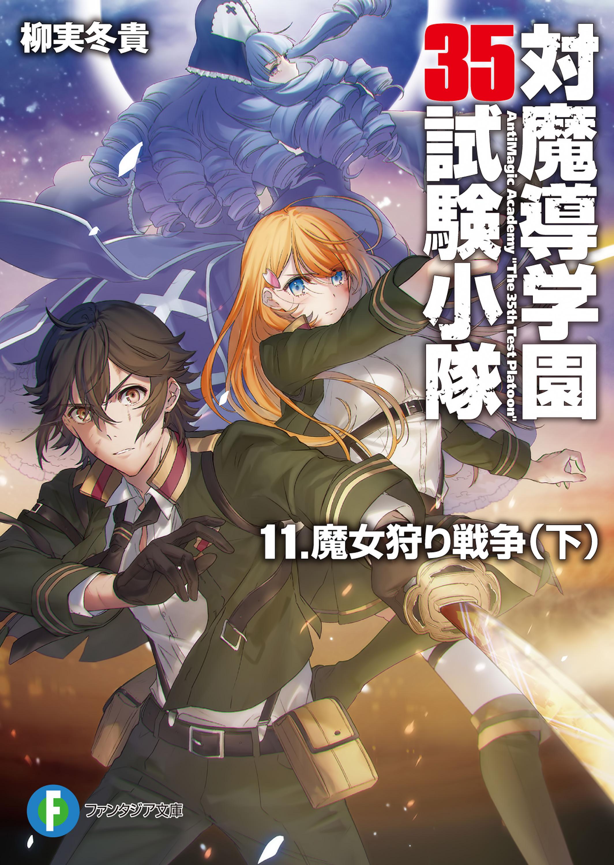 Taimadou Gakuen 35 Shiken Shoutai Tập 11