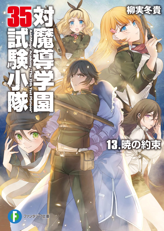 Taimadou Gakuen 35 Shiken Shoutai Tập 13
