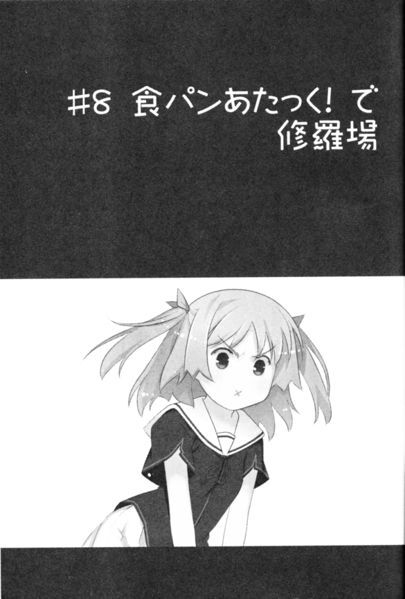 Oreshura v02 175.jpg