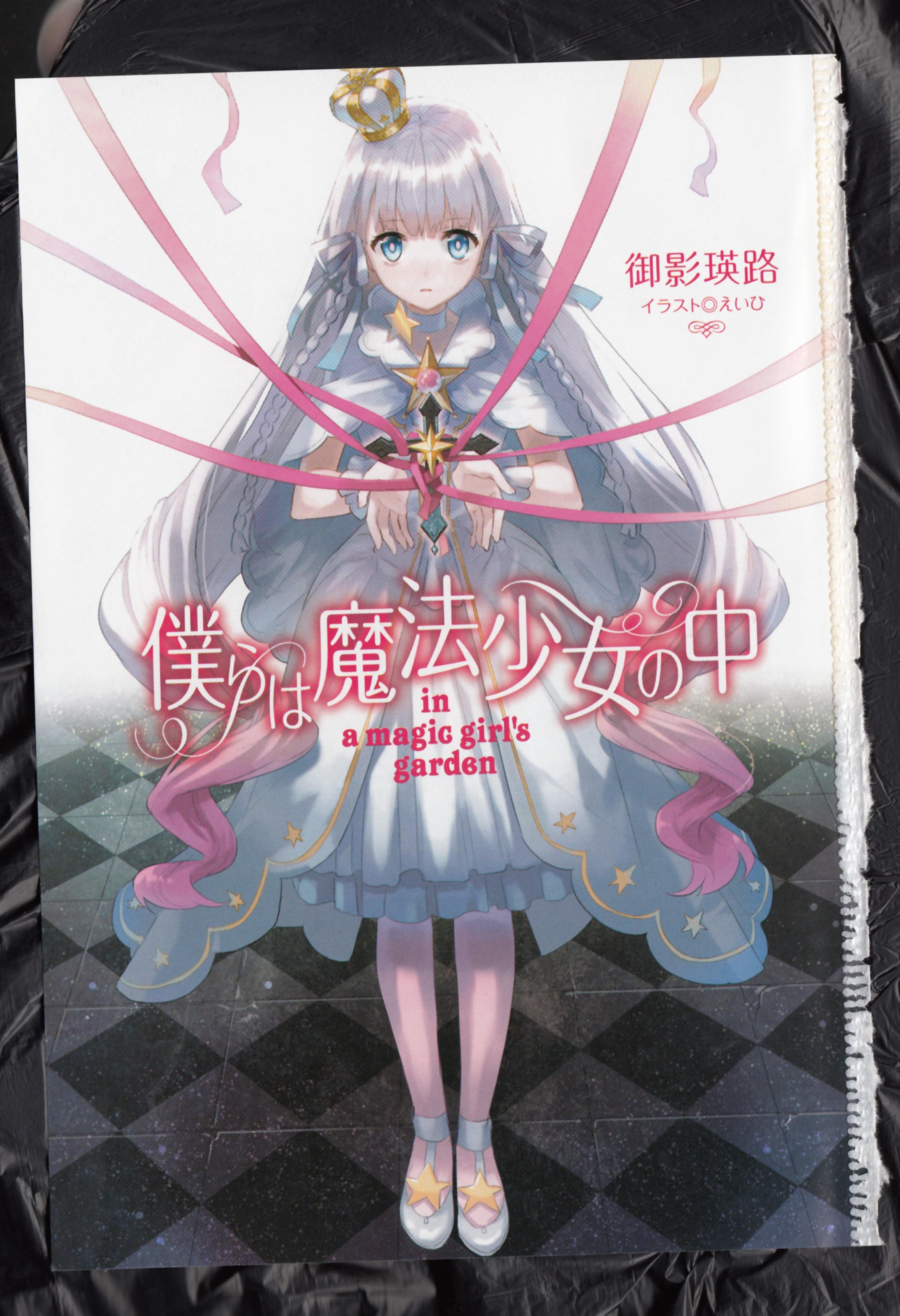 Bokura wa Mahou Shoujo no Naka - in a magic girl's garden: Tập 1 - Hình Minh Họa