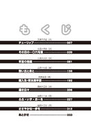 Rokujouma V11 Table