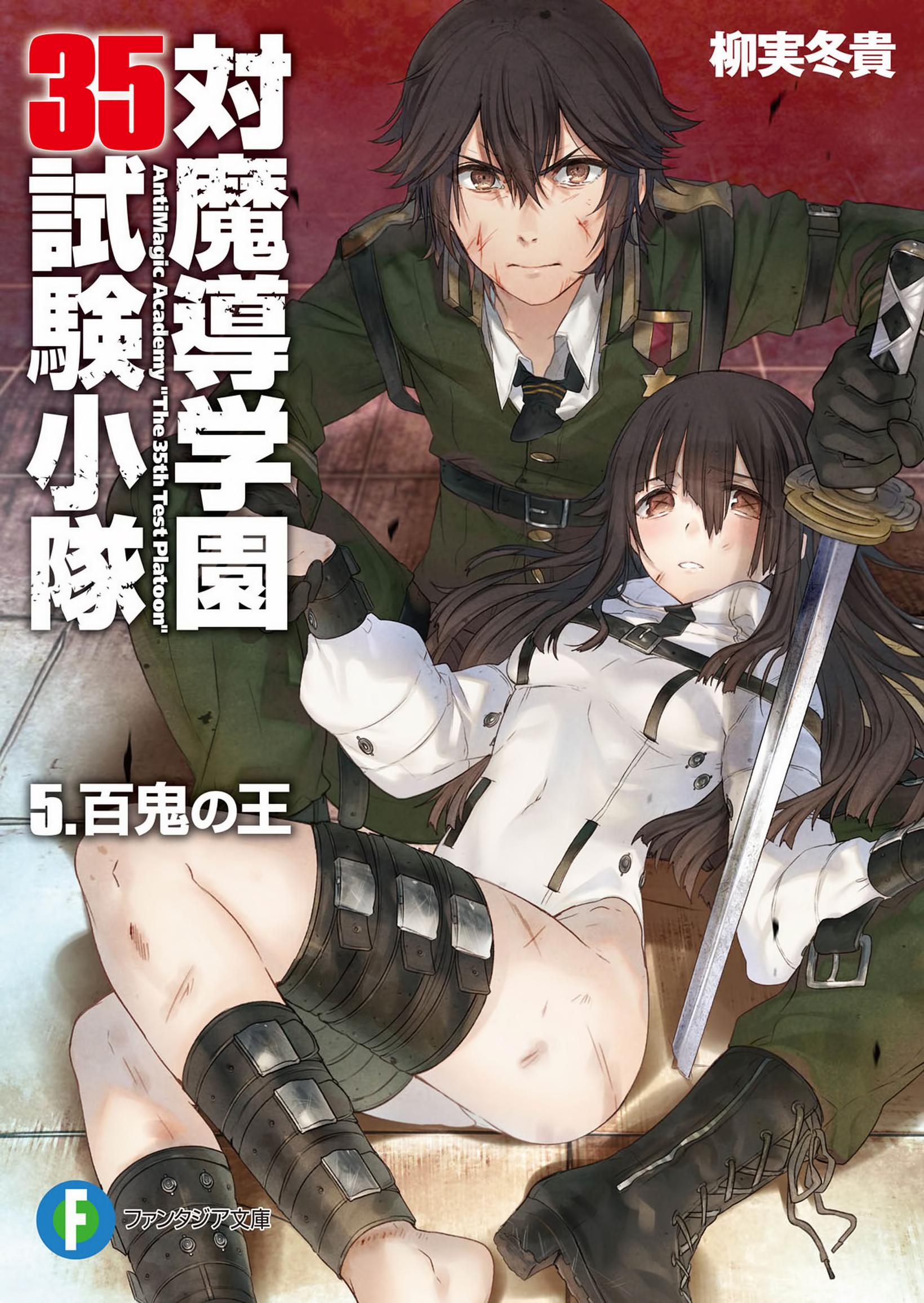 Taimadou Gakuen 35 Shiken Shoutai Tập 5